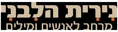 לוגו פוטר נירית הלבני