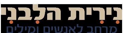 לוגו נירית הלבני