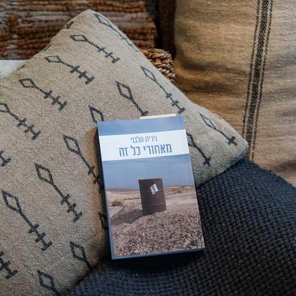 הספר מאחורי כל זה על כרית